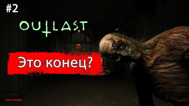Outlast ● Часть 2 ● Это конец? ● Хоррор ● Самая страшная игра 2013 года