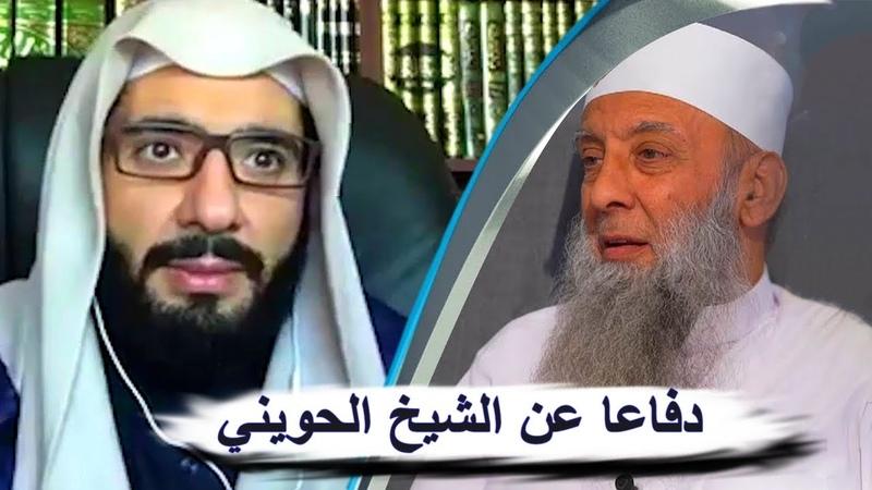 دفاعا عن الشيخ الحويني من هجوم الإعلاميين و العلمانيين و شتمهم له