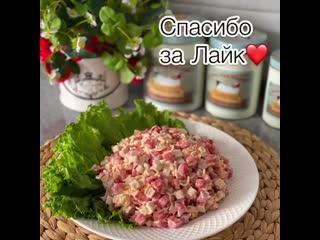 Салат Красное Море (ингредиенты в описании)