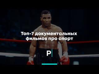 Топ-7 документальных фильмов про спорт