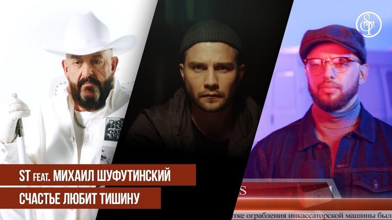 ST ft. Михаил Шуфутинский - Счастье Любит Тишину