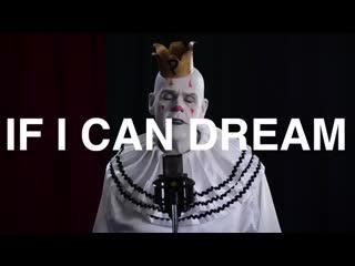 Грустный клоун сделал кавер песни Elvis Presley - If I Can Dream