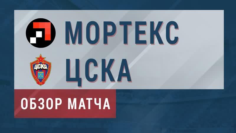 Видеообзор матча премьер - лиги 1 тура ВФЛ Мортекс - ЦСКА