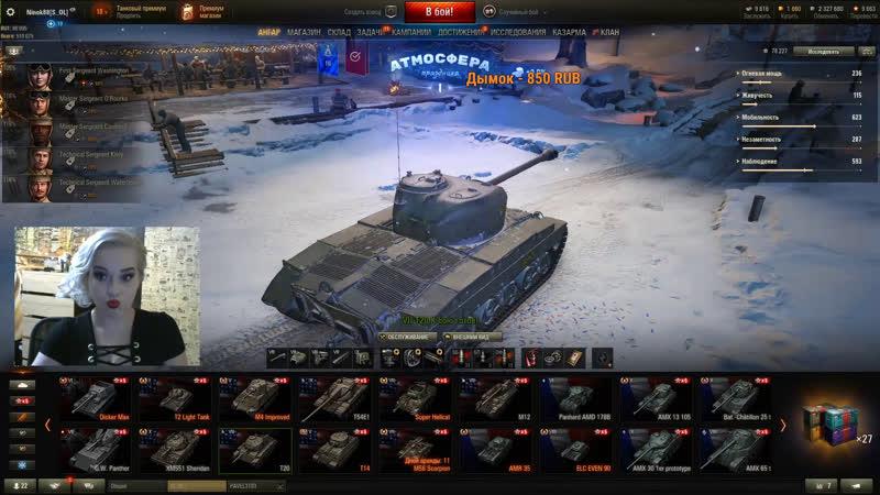 все в новогоднее наступление общение в эфире / общение в эфире World of Tanks.