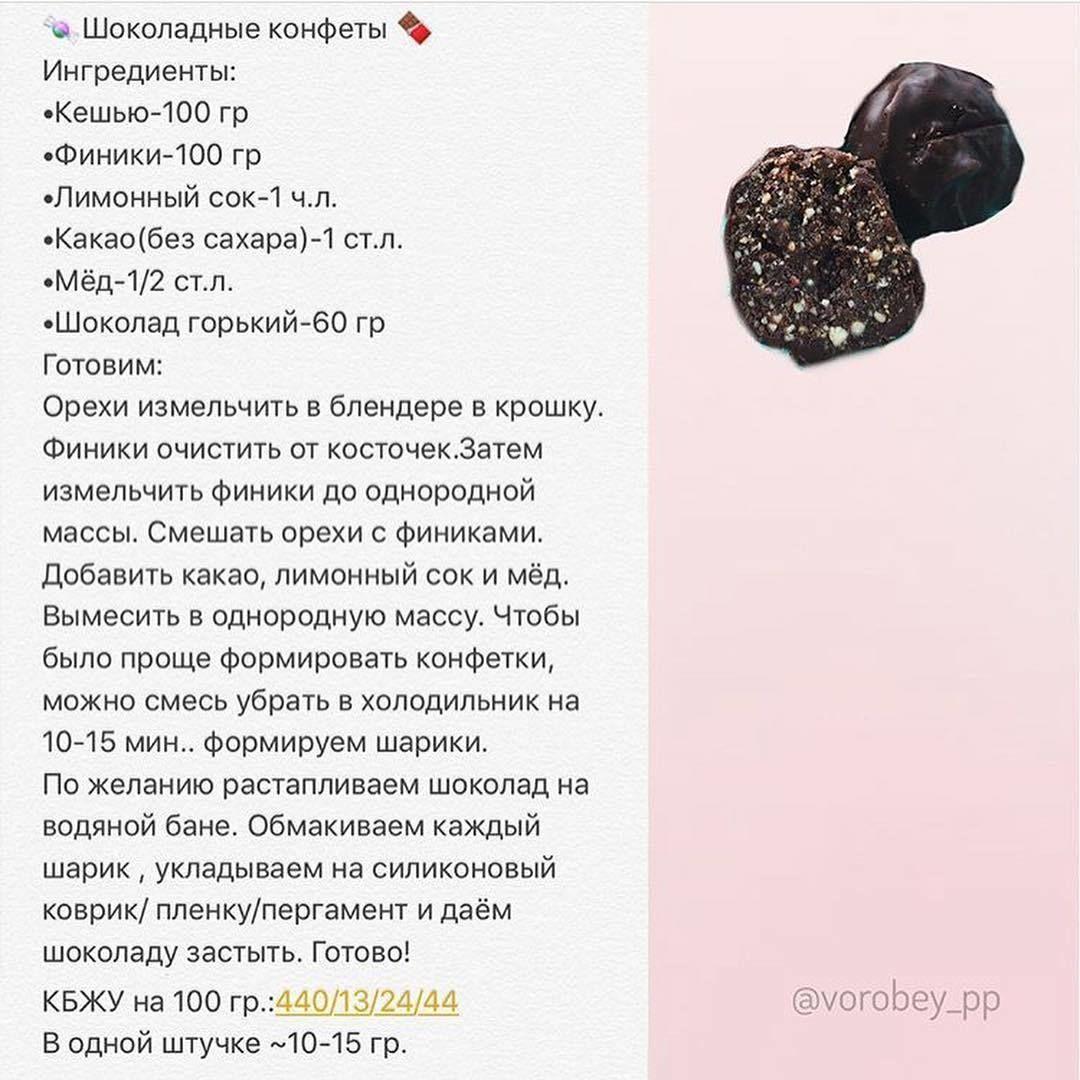 Подборка пп конфет для сладкоежек