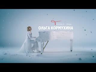 Ольга Кормухина - Только ты (премьера клипа, 2019)