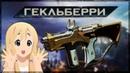 Destiny 2 ВЕЛИКОЛЕПНЫЙ ГЕКЛЬБЕРРИ Тебе стоит его попробовать в реалиях 2 6 0 3