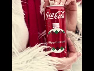 Coca-Cola Caravan Нижний Новгород