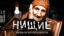 Русская бедность существование на грани жизни и смерти