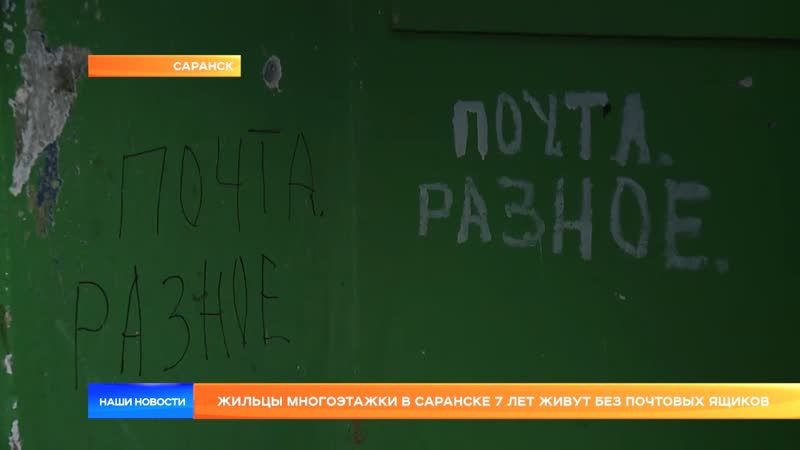 Жильцы многоэтажки в Саранске 7 лет живут без почтовых ящиков