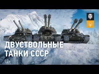 Обновление  - Ветка двуствольных танков СССР в World of Tanks