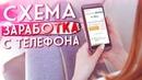 Схема заработка на телефоне 500 рублей в день без вложений Как заработать в интернете с телефона