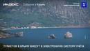 Туристов в Крыму внесут в электронную систему учёта