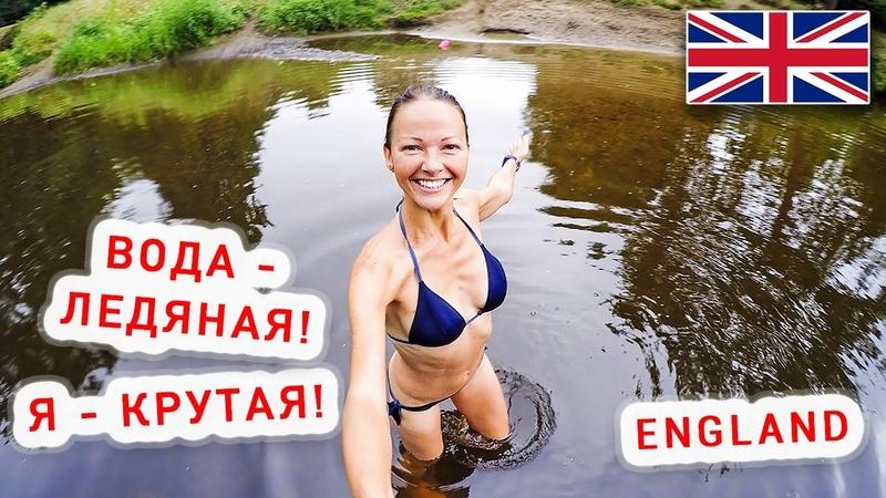 [ Сезон КУПАНИЯ ОТКРЫТ в ХОЛОДНОЙ Воде Реки Nidd Анлгия ]