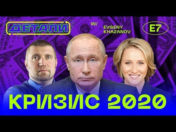 Кто поможет бизнесу в кризис 2020 Встреча Путина с предпринимателями Детали 7 16