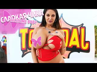 Сладкая Чика - Ava Addams Big Hot Mom Tits,Взял Потрогал Большие Сиьски Горячей Мамки,Нежные Соски,Мамочка Хочет Ласки Киски