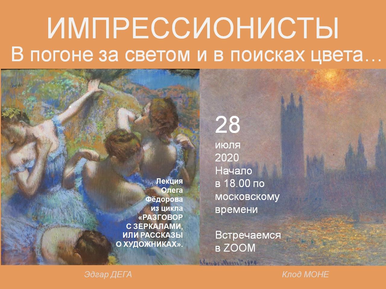 Афиша Тюмень ИМПРЕССИОНИСТЫ (лекция 1)
