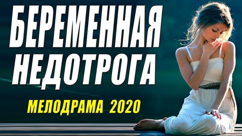 Премьера родила двойню БЕРЕМЕННАЯ НЕДОТРОГА Русские мелодрамы 2020 новинки HD 1080P