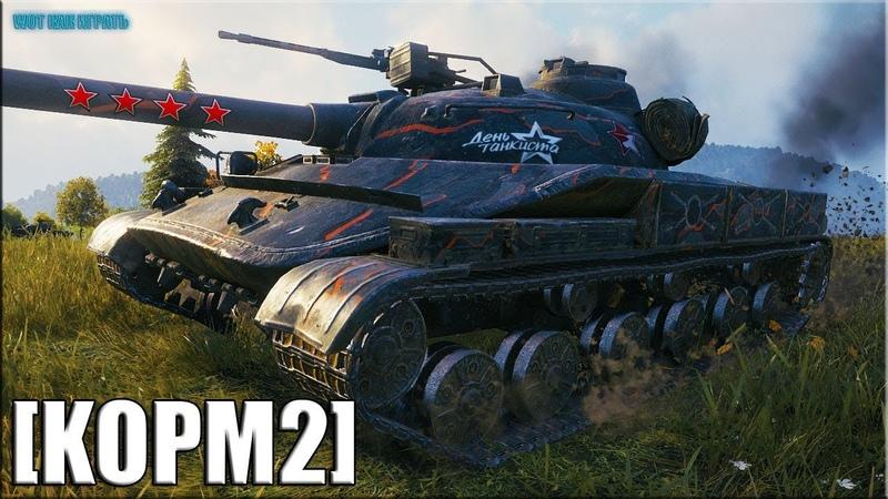 Девушка ТОП статист из КОРМ2 ✅ World of Tanks лучший бой Объект 907