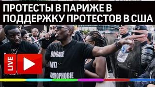 Протесты в поддержку Black Lives Matter в США. Прямая трансляция из Парижа