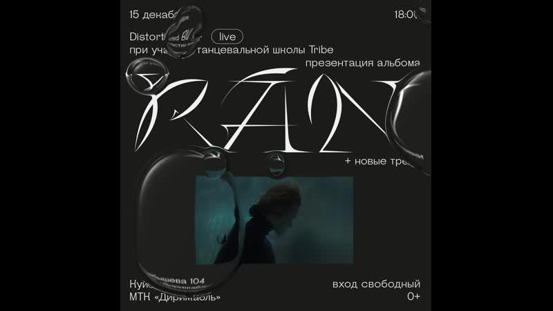 Distorted Blur (live) 15.12 / МТК Дирижабль