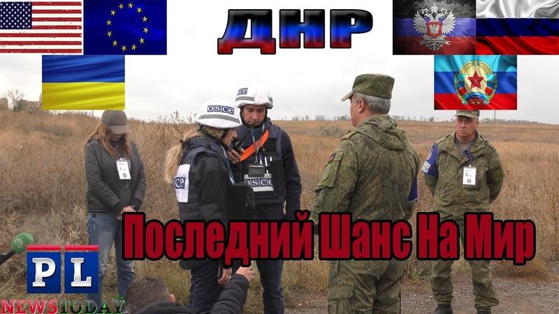 Украина окончательно сорвала процесс разведения войск в селе Петровское