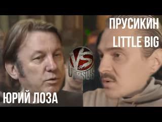 CSBSVNNQ Music - VERSUS - Юрии Лоза VS LittleBig (Прусикин)