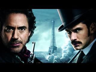 #Лучшедома Шерлок Холмс: Игра тенеи Sherlock Holmes: A Game of Shadows, 2011  12+