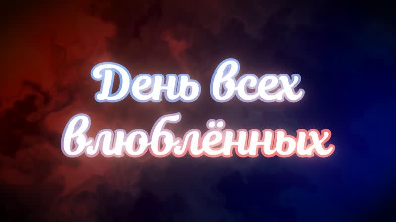 День всех влюблённых: концерт в Пружанском ГДК (Пружаны, 2020)