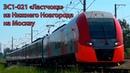 Скоростной электропоезд ЭС1-021 Ласточка №727 Нижний Новгород - Москва