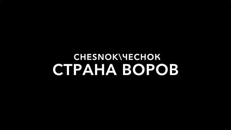 Chesnok/Чеснок Страна воров