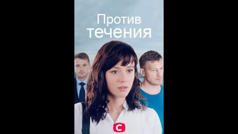 Пpoтuв теченuя 9 серия из 10 (2020) HD 720