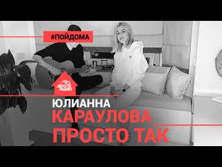 @Юлианна Караулова - Просто Так  (проект Авторадио #ПойДома) acoustic version