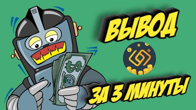 Profit Bot Вывод за 3 Минуты Инструкция как вывести wec c Профит Бота