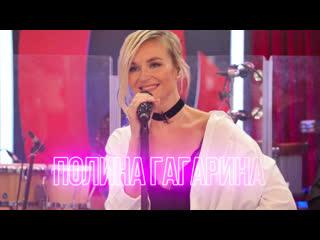Полина Гагарина. Золотой Микрофон на Русском Радио