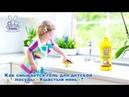 Как смывается гель для детской посуды Ушастый нянь