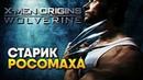Обзор X-Men Origins Wolverine прохождение на русском Люди Икс Начало Росомаха