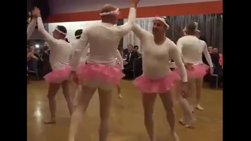 Танец белых лебедей...😂🤣😅
