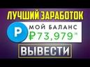 ДОХОД 50 000 р В СУТКИ ФЕНОМЕНАЛЬНЫЙ ПРОЕКТ ДЛЯ ЗАРАБОТКА В ИНТЕРНЕТЕ