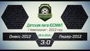 Детская лига ЮСМФЛ I Чемпионат 2012 год Оникс 2012 Лидер 2012 3 0 09 11 2019г