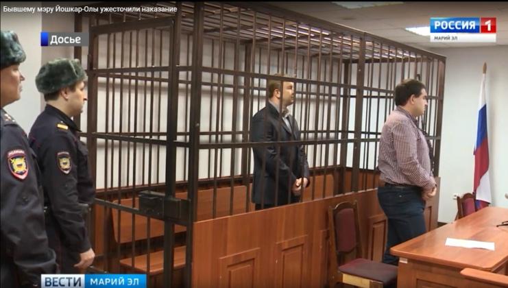 Экс-мэру Йошкар-Олы предъявлено новое обвинение