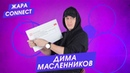 Дима Масленников ЖАРА Connect