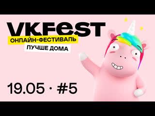 Онлайн-фестиваль VK Fest. День 5