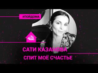 Сати Казанова - Спит Моё Счастье (проект Авторадио Пой Дома) LIVE