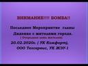 ВНИМАНИЕ БОМБА Последняя встреча жителей с Диденко Собрание 20 02 2020г часть