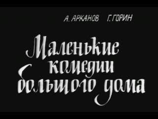 Маленькие комедии большого дома (TV)  1973  Режиссеры: Валентин Плучек, Андрей Миронов, Александр Ширвиндт   комедия