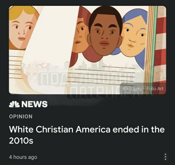 Последнее время американские левацкие СМИ с нескрываемой радостью констатируют, что Белая, христианская Америка дело прошлого, что в 2020 году белых родится меньше, чем всех остальных вместе