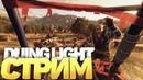 Стримы по Dying Light 7 ● Прохождение Dying Light №7 ● НАБЕРЕМ 250 ❤️ БУДЕТ КОНКУРС НА 1600р.