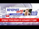 Лариса Вербицкая в Вечернем шоу Аллы Довлатовой
