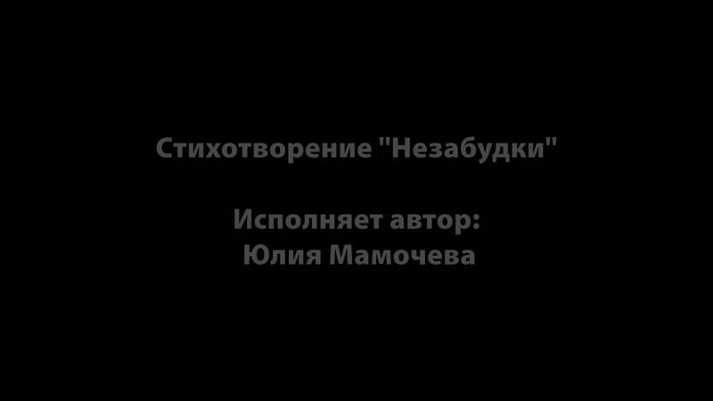 Юлия Мамочева - Незабудки